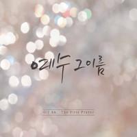 길안 - 예수 그 이름 (CD)