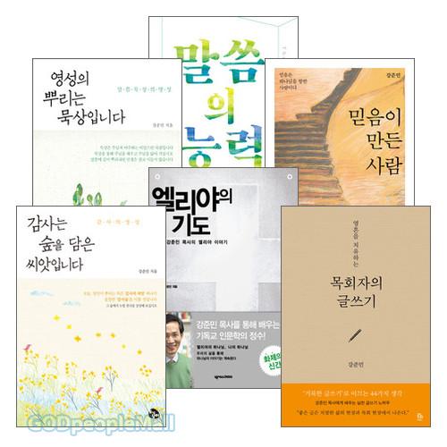 강준민 목사 2014~2015년 출간(개정)도서 세트(전6권)