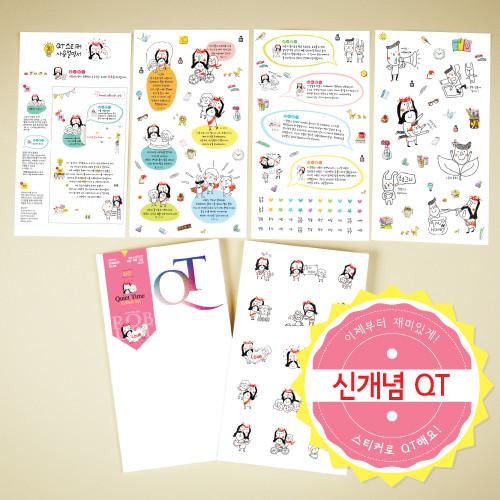 ★캠프코리아★가시면류관 QT셋트 06.강건(디자인토스트)