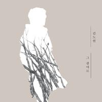 김도현 - 그 광야로 (CD)