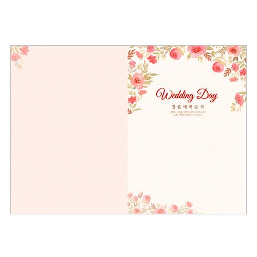 경지사 결혼예식순서 A4 - 7019 (1속100매)