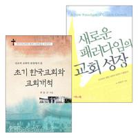 최동규 교수 저서 세트(전2권)