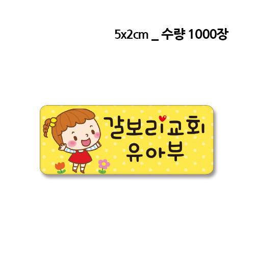 교회홍보스티커017 (수량_1000장)