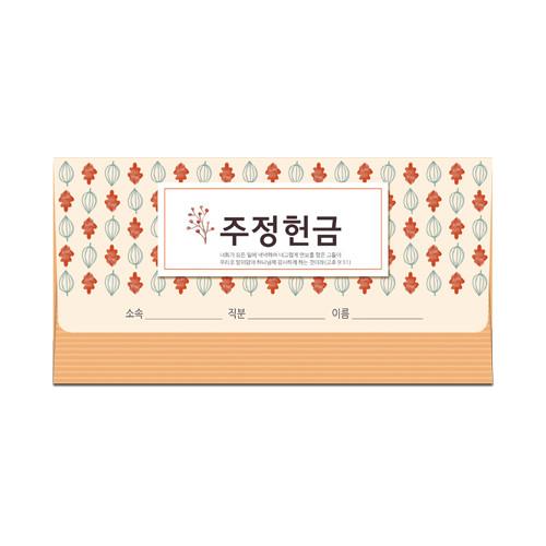 연간 이삭 가로봉투 주정헌금 - 8508 (1속20매)
