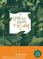 2017 여름성경학교 장년부 (교사용) : 와~ 우리 성령님 - 합동교재