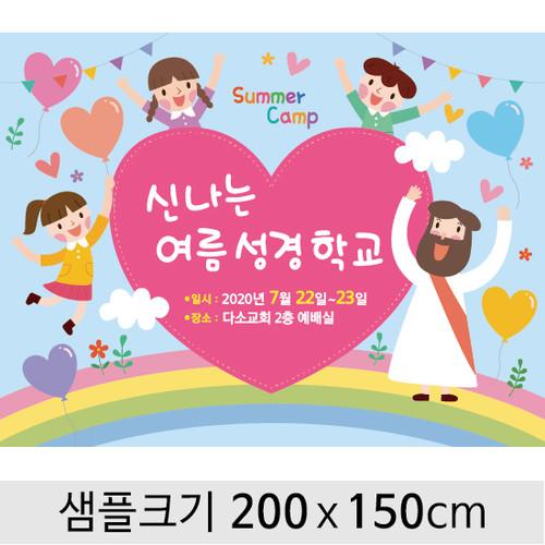 여름성경학교현수막-090 ( 200 x 150 )