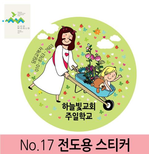 <갓월드> NO.17 전도&선물용스티커(원형)_1000매&2000매 인쇄