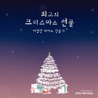 피아니스트 이정진 정규 2집 - 최고의 크리스마스선물 (CD)