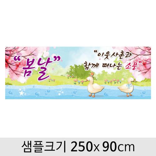 봄배경현수막-084  ( 250 x 90 )