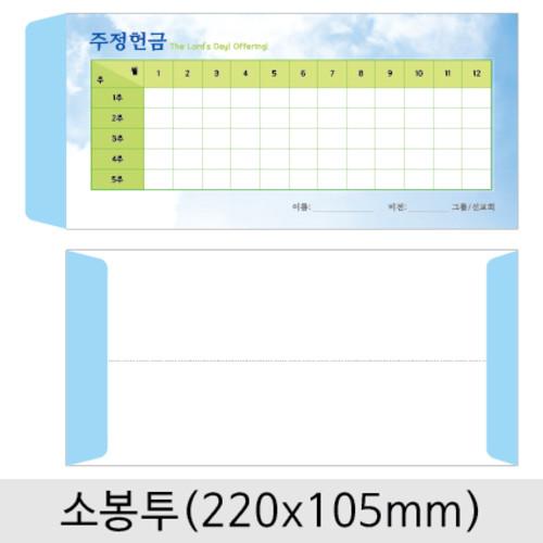 [주문제작] 감사(주정헌금)봉투-002  (약 1,000매)
