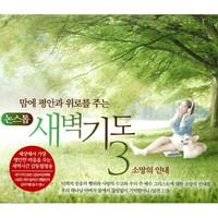 새벽기도 3집 - 소망의 인내 (CD)