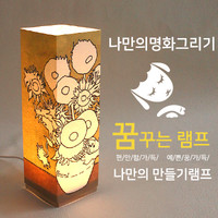 DIY_LED 나만의 꿈꾸는 무드램프 만들기_해바라기(명화그리기)