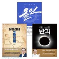 윤성철 저서 세트 (전2권)