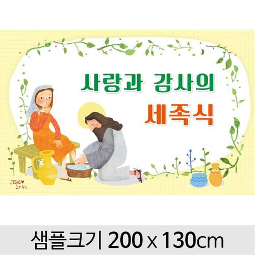 세족식현수막-001 (200 x 130)