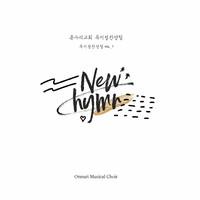 온누리뮤지컬 찬양팀 - New Hymn (CD)