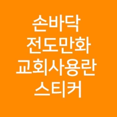 제자마을 전도지 스티커 제작 (500매단위)