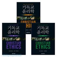 기독교 윤리학 세트 (전3권)