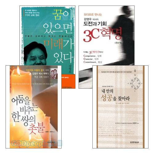 생명의말씀사 강영우 박사 저서 세트(전4권)