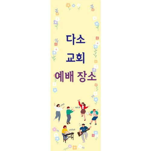 교회배너-056 ( 60 x 180 )