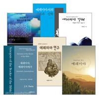 예레미야서 연구와 설교 관련 2019~2020년 출간(개정)도서 세트(전4권)