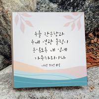 성경말씀액자 자작나무-05 주를 찬송함과
