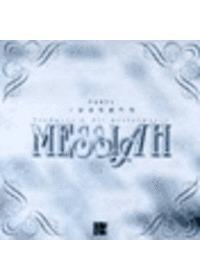 이삼열 - 메시아 Part1 그 탄생에 관하여 (CD)
