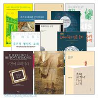 초대교회 연구 관련 2018~2020년 출간(개정)도서 세트(전4권)