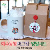 <갓월드>선물세트 NO.31 예수동행머그컵 양말(라벨선물포장)