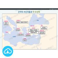 성경 인포그래픽 25 신약의 서신서들과 각 수신지 by 규장굿즈 / 이메일발송(파일)