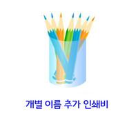 히스엠_개별이름 추가 인쇄비(아크릴)