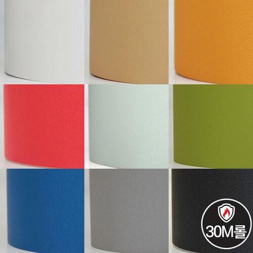[방염필름] 30M FSL 단색 컬러 16종
