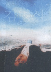 김명식 2 - 꿈Dream (Tape)