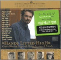 Dennis Jernigan - Hands Lifted High- classic Worship Songs with Dennis Jernigan & Friends(CD)