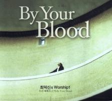 최덕신의 Worship 1 - 우리 예배의 근거 By Your Blood(CD)