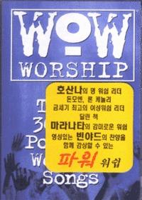 WOW Worship Blue - 호산나, 마라나타,빈야드 (2Tape)
