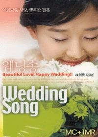 웨딩송 - 아름다운 사랑, 행복한 결혼 (TAPE)