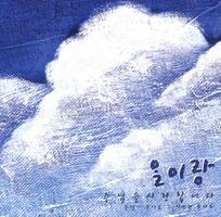 알이랑 - 주님을 사랑합니다 (CD) 출시기념 20%할인   악보 증정!!