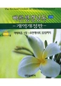 빠른 성경 낭독 -신약(개역개정판) 마태복음 1장 ~ 요한계시록 22장까지