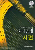 [개역개정판] 마음으로 듣는 소리성경 - 시편 (AUDIO 4CD)
