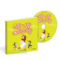 2017 파이디온 여름성경학교 - 너랑 나랑 예수님이랑(학령전-유아,유치부) CD