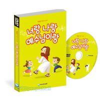 2017 파이디온 여름성경학교 - 너랑 나랑 예수님이랑(학령전-유아,유치부) DVD