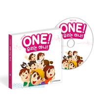 2017 파이디온 여름성경학교 - ONE! 우리는 하나(어린이-유년,초등부) CD