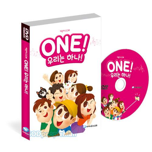 2017 파이디온 여름성경학교 - ONE! 우리는 하나(어린이-유년,초등부) DVD