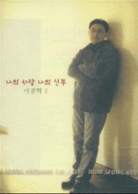 이강혁 2 - 나의 사랑 나의 신부 (Tape)