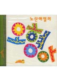 오형아 3 - 노란 애벌레 (CD)
