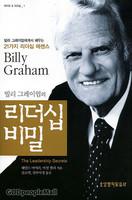 빌리 그레이엄의 리더십 비밀