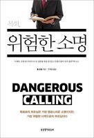 목회, 위험한 소명