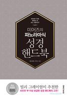 [개정판] 미어즈의 파노라마식 성경핸드북 - 400만 부 이상 보급된 성경 핸드북의 고전!!
