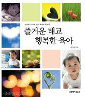 즐거운 태교 행복한 육아