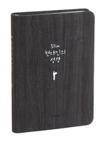 Slim 현대인의 성경 중 단본 (색인/친환경PU소재/무지퍼/다크그레이)